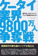ケータイ業界9800万人争奪戦