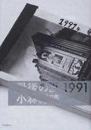 最後の夏1991