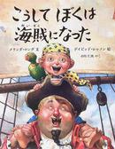 オンライン書店ビーケーワン:こうしてぼくは海賊になった