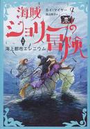 オンライン書店ビーケーワン:海賊ジョリーの冒険 2