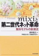 mixiと第二世代ネット革命