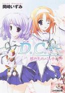 D.C.P.C.-ダ・カーポ-プラスコミュニケーション