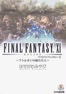 ファイナルファンタジーXI 2