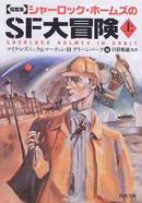 シャーロック・ホームズのSF大冒険 上