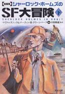 シャーロック・ホームズのSF大冒険 下