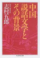 オンライン書店ビーケーワン:中国説話文学とその背景