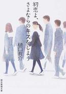 「初恋よ、さよならのキスをしよう」 樋口有介