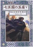 オンライン書店ビーケーワン:七王国の玉座 5