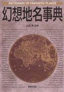 オンライン書店ビーケーワン:幻想地名事典