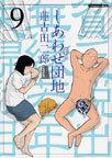 オンライン書店ビーケーワン:しあわせ団地 9