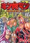オンライン書店ビーケーワン:キン肉マンII世 5