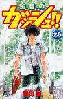 オンライン書店ビーケーワン:金色のガッシュ!! 26