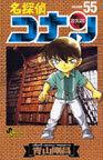 名探偵コナン Volume55
