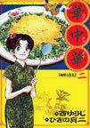 オンライン書店ビーケーワン:華中華(ハナチャイナ) 2