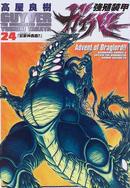 オンライン書店ビーケーワン:強殖装甲ガイバー 24