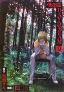 低俗霊DAYDREAM  9  角川コミックス・エース