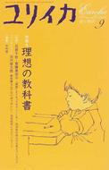 オンライン書店ビーケーワン:ユリイカ 第38巻第10号