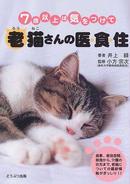 オンライン書店ビーケーワン:老猫さんの医・食・住