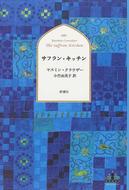 オンライン書店ビーケーワン:サフラン・キッチン