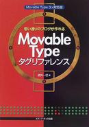 思い通りのブログが作れるMovable Typeタグリファレンス