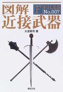 オンライン書店ビーケーワン:図解近接武器