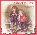 オンライン書店ビーケーワン:こねこのクリスマス