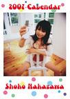 中川翔子 2007年度カレンダー