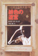オンライン書店ビーケーワン:緋色の迷宮