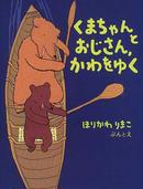 オンライン書店ビーケーワン:くまちゃんとおじさん、かわをゆく