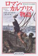 オンライン書店ビーケーワン:ロマン・カルブリス物語