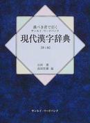 現代漢字辞典