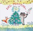 わたしクリスマスツリー