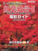 紅葉絶景・撮影ガイド 2
