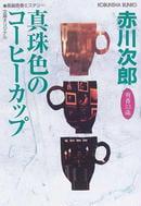 オンライン書店ビーケーワン:真珠色のコーヒーカップ