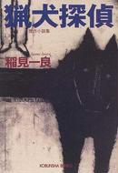 オンライン書店ビーケーワン:猟犬探偵