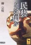 オンライン書店ビーケーワン:民芸とは何か