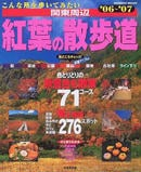 こんな所を歩いてみたい関東周辺紅葉の散歩道 '06~'07