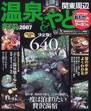 温泉&やど関東周辺 '07