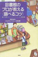 図書館のプロが教える〈調べるコツ〉