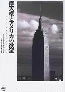 摩天楼とアメリカの欲望 バビロンを夢見たニューヨーク