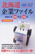 【北海道企業ファイル】北海道新聞社編/当社は196頁に掲載