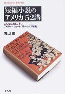 オンライン書店ビーケーワン:短編小説のアメリカ52講