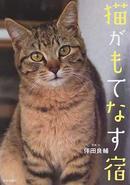 オンライン書店ビーケーワン:猫がもてなす宿
