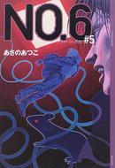 オンライン書店ビーケーワン:No.6 #5