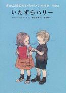 オンライン書店ビーケーワン:きかんぼのちいちゃいいもうと その3