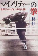 オンライン書店ビーケーワン:マイノリティーの拳