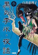 オンライン書店ビーケーワン:黒の李氷・夜話 3