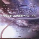 オンライン書店ビーケーワン:異常気象