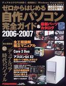 ゼロからはじめる自作パソコン完全ガイド 2006-2007