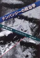 オンライン書店ビーケーワン:チンパンジーの政治学